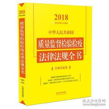 正版现货 中华人民共和国质量监督检验检疫法律法规全书(含相关政策)(2018年版) 中国法制出版社 中国法制出版社 9787509390221 书