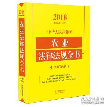 正版现货 中华人民共和国农业法律法规全书(含相关政策)(2018年版) 中国法制出版社 中国法制出版社 9787509390214 书籍 畅销书