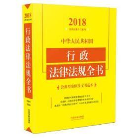 正版现货 中华人民共和国行政法律法规全书(含典型案例及文书范本)(2018年版) 中国法制出版社 中国法制出版社 9787509390191 书籍