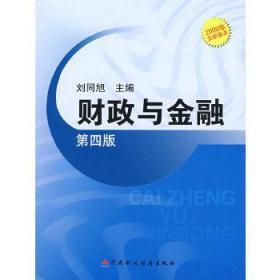 财政与金融(第4版)(2009全新版本)