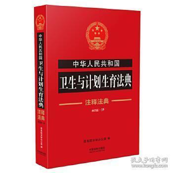 正版现货 中华人民共和国卫生与计划生育法典注释法典 法制办公室 中国法制出版社 9787509390023 书籍 畅销书