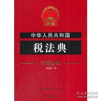 正版现货 中华人民共和国税法典注释法典 法制办公室 中国法制出版社 9787509389959 书籍 畅销书