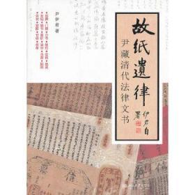 正版现货 故纸遗律:尹藏清代法律文书 尹伊君 北京大学出版社 9787301226698 书籍 畅销书