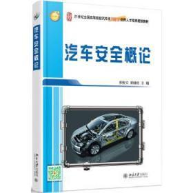 正版现货 汽车安全概论 郑安文,郭健忠 北京大学出版社 9787301226667 书籍 畅销书