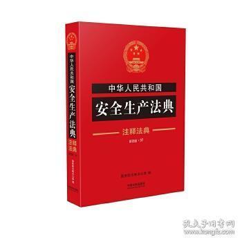 正版现货 中华人民共和国安全生产法典注释法典 法制办公室 中国法制出版社 9787509389829 书籍 畅销书