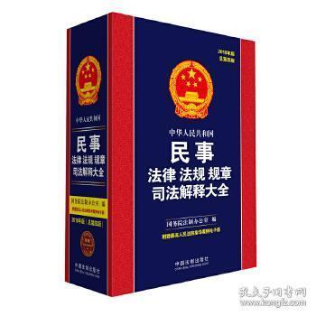 正版现货 中华人民共和国民事法律法规规章司法解释大全(2018年版)(总第四版) 法制办公室 中国法制出版社 9787509389683 书籍 畅
