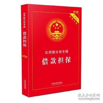 正版现货 借款 实用版法规专辑实用版(新5版) 中国法制出版社 中国法制出版社 9787509389782 书籍 畅销书