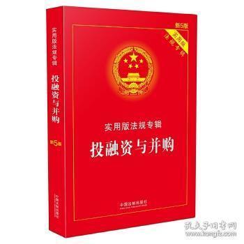 正版现货 投融资与并购 实用版法规专辑实用版(新5版) 中国法制出版社 中国法制出版社 9787509389737 书籍 畅销书