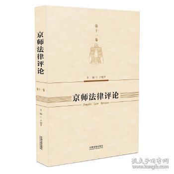 正版现货 京师法律评论 卢建平; 中国法制出版社 9787509389669 书籍 畅销书