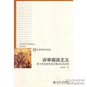 正版现货 诉审商谈主义——基于商谈理性的民事诉讼构造观 段厚省 北京大学出版社 9787301222560 书籍 畅销书