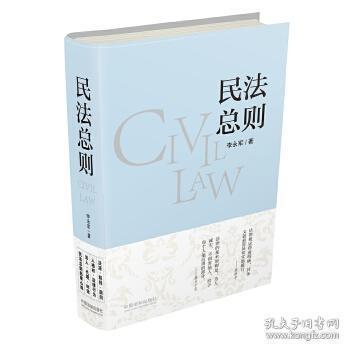 正版现货 民法总则 李永军 中国法制出版社 9787509389652 书籍 畅销书