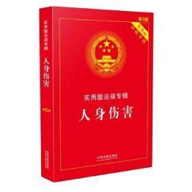 正版现货 人身伤害 实用版法规专辑实用版(新5版) 中国法制出版社 中国法制出版社 9787509389799 书籍 畅销书
