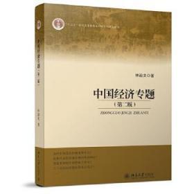 正版现货 中国经济专题 林毅夫 北京大学出版社 9787301211809 书籍 畅销书