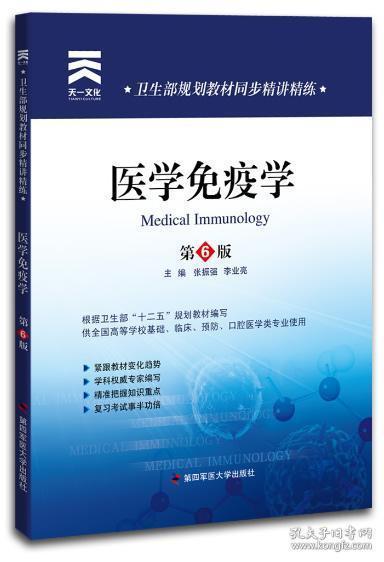 卫生部规划教材同步精讲精练:医学免疫学(第6版)