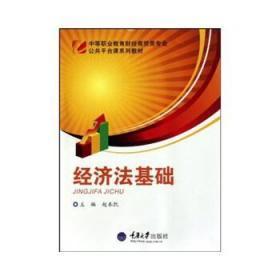 经济法基础 赵本凯 重庆大学出版社9787562452836赵本凯 重庆大学