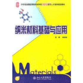 正版现货 纳米材料基础与应用 林志东著 北京大学出版社 9787301175804 书籍 畅销书