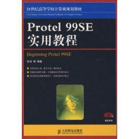 Protel 99SE实用教程