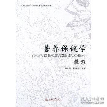 正版现货 营养保健学教程 孙东升,母春雷  北京大学出版社 9787301175248 书籍 畅销书