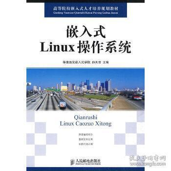 高等院校嵌入式人才培养规划教材:嵌入式Linux操作系统