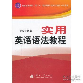 正版现货 实用英语语法教程 赵萍 国防工业出版社 9787118076349 书籍 畅销书