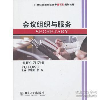 正版现货 会议组织与服务 梁春燕,李琳 北京大学出版社 9787301172742 书籍 畅销书