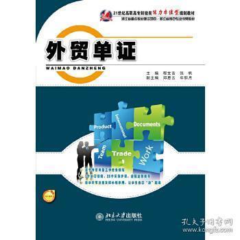正版现货 外贸单证 程文吉,张帆 北京大学出版社 9787301174173 书籍 畅销书