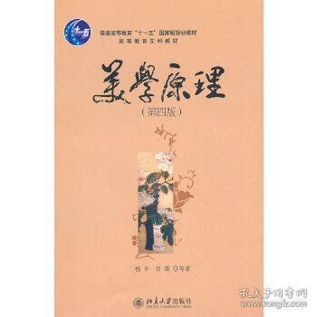 正版现货 美学原理 杨辛 甘霖 等 北京大学出版社 9787301177785 书籍 畅销书