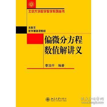 正版现货 偏微分方程数值解讲义 李治平 北京大学出版社 9787301176474 书籍 畅销书