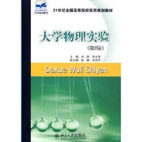正版现货 大学物理实验(第2版) 刘跃,张志津   北京大学出版社 9787301169209 书籍 畅销书