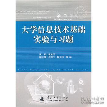 大学信息技术基础实验与习题