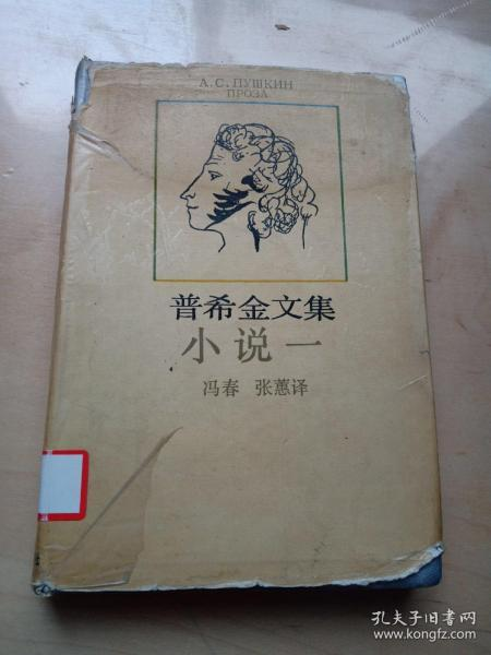 《普希金文集》小说一。 作者:  上海译文出版社编辑部。 出版社:  上海译文出版社。 出版时间:  1992-05 装帧:  精装