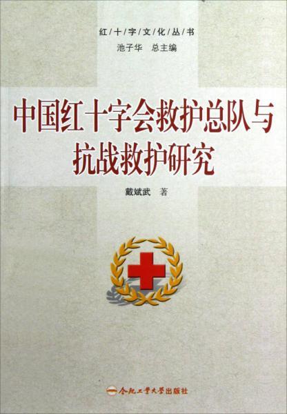 中国红十字会救护总队与抗战救护研究