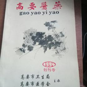 高要医药1994创刊号