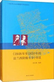 1848年至1850年的法兰西阶级斗争导读