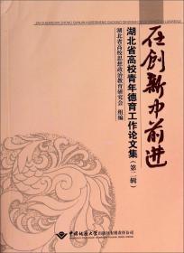 在创新中前进 : 湖北省高校青年德育工作论文集. 第二辑