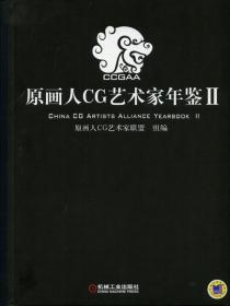 原画人CG艺术家年鉴. II. Ⅱ