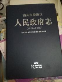 汕头市澄海区人民政府志(1979——2008)