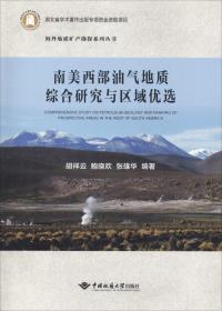 南美西部油气地质综合研究与区域优选