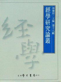 【预售】经学研究论丛第十八辑/林庆彰 主编/台湾学生书局