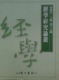 【预售】经学研究论丛. 第十九辑/林庆彰主编/台湾学生书局