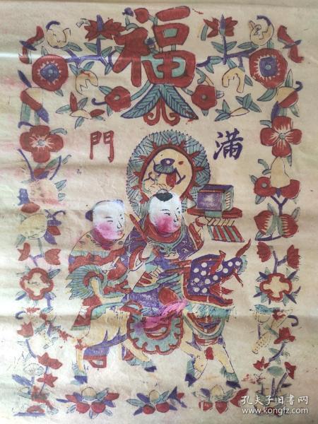民国时期木版年画版画《福满门》一幅