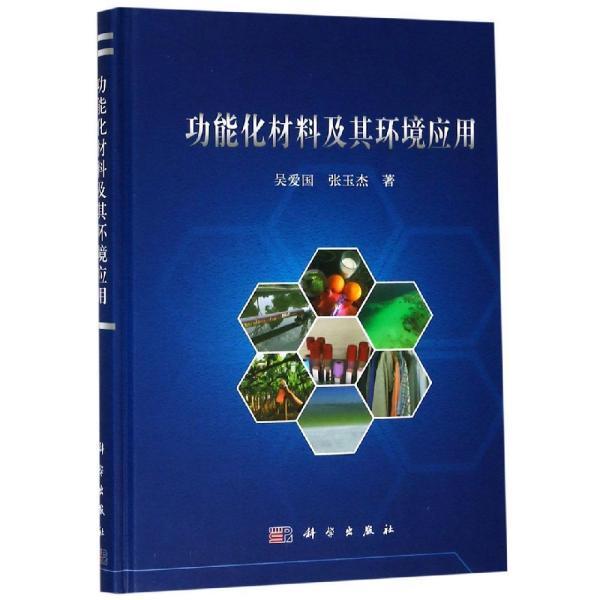 功能化材料及其环境应用