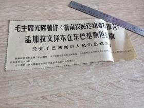 文革报纸剪贴——毛主席光辉著作《湖南农民运动考察报告》孟加拉文译本在东巴基斯坦出版