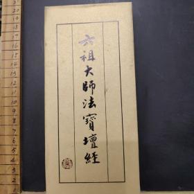 六祖大师法宝坛经   (注音折叠册)