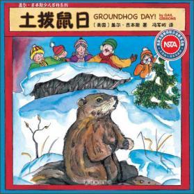 盖尔·吉本斯少儿百科系列:土拨鼠日
