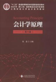会计学原理(第6版)