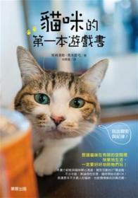 【预售】猫咪的第一本游戏书:玩出亲密与纪律!/?崎清歌.青木爱弓/台湾东贩股份有限公司