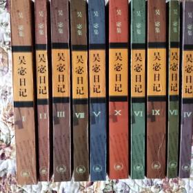 《吴宓日记》