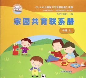 3-6岁儿童学习与发展指南课程家园共育联系册