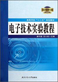 电子技术实验教程